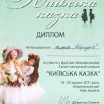 kiyvskaya skazka2011
